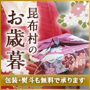 昆布村のお歳暮 包装・熨斗も無料で承ります