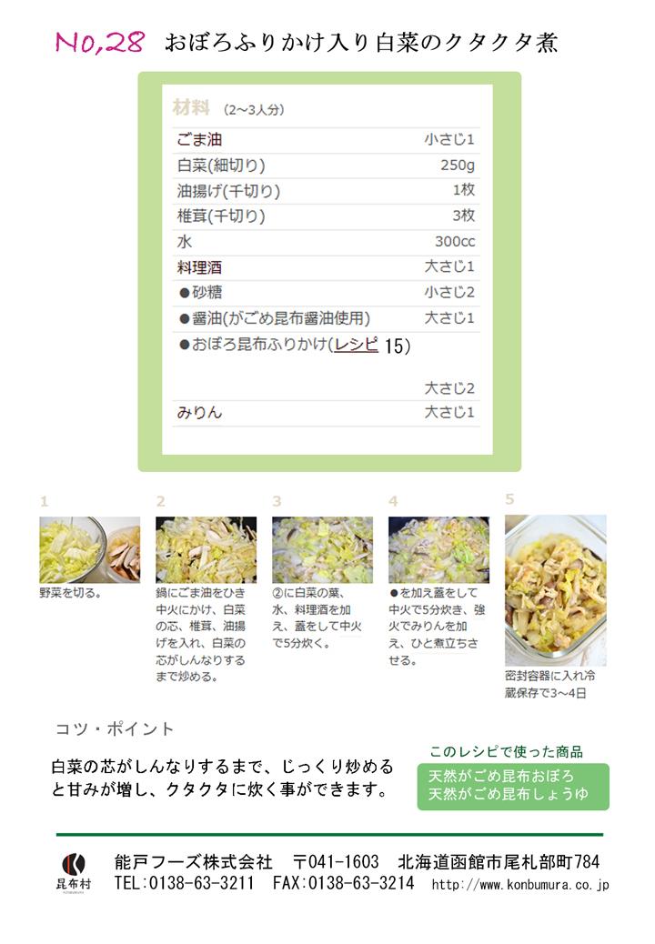 レシピ28 おぼろふりかけ入り白菜のクタクタ煮