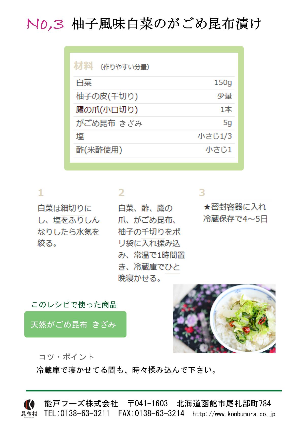 レシピ3 柚子風味白菜のがごめ昆布漬け