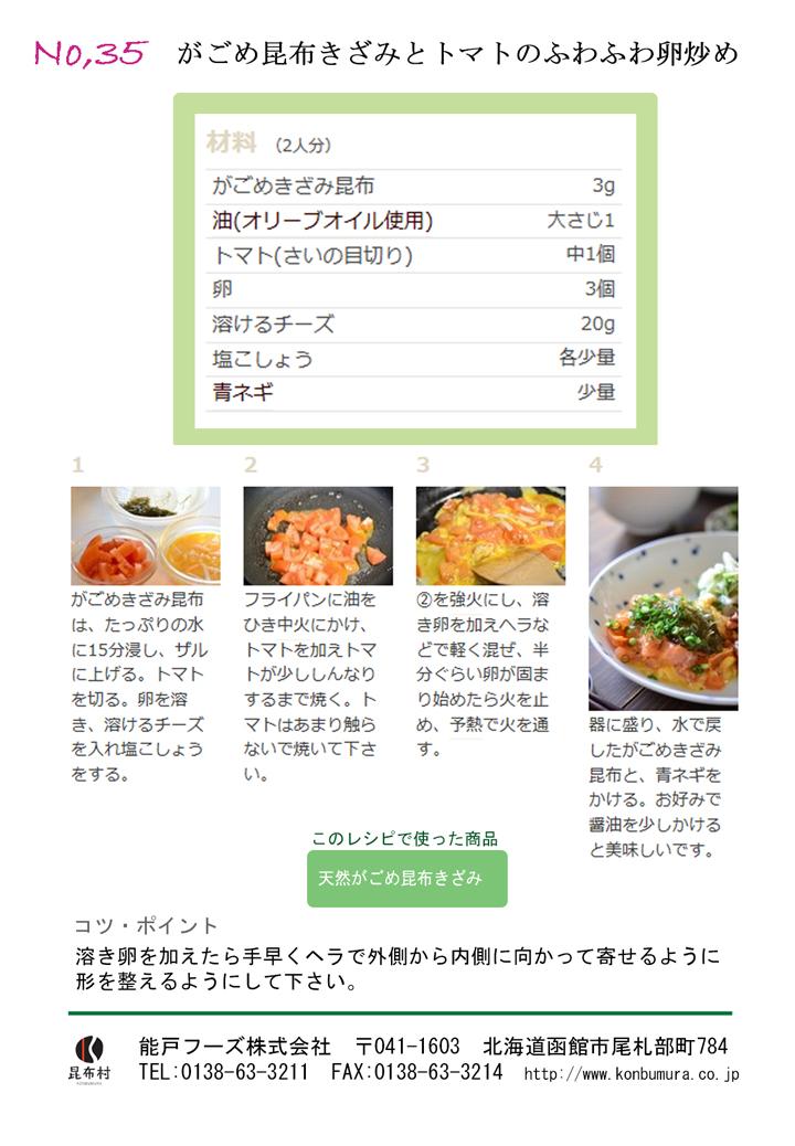 レシピ35 がごめ昆布きざみとトマトのふわふわ卵炒め