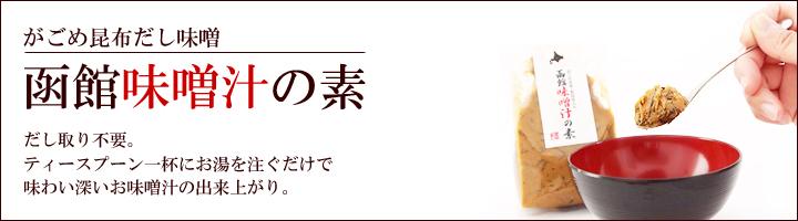 函館味噌汁の素 がごめ昆布だし入り味噌