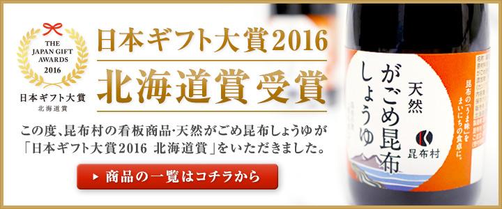 日本ギフト大賞2016 北海道賞受賞 がごめ昆布しょうゆ