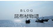 昆布村物語 ブログ 日記
