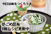 がごめ昆布レシピ
