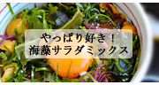 北海道産海藻サラダミックス スーパーフードダルス入
